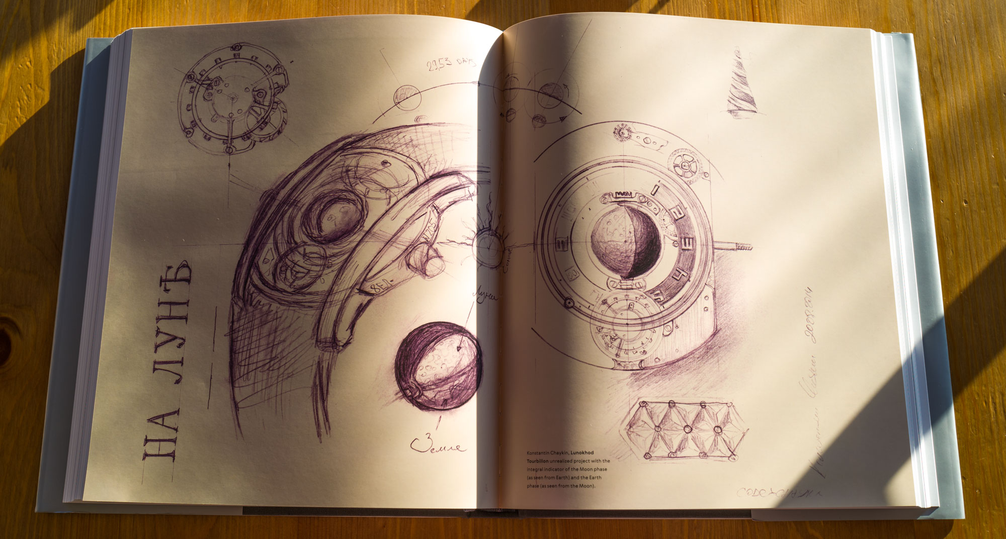 Книга для любителей часов - Константин Чайкин: Высокое часовое искусство с русской душой